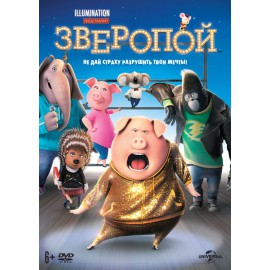 Зверопой DVD-video (DVD-box)