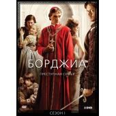 Борджиа. Сезон 1 (3DVD) DVD-video (DVD-box)