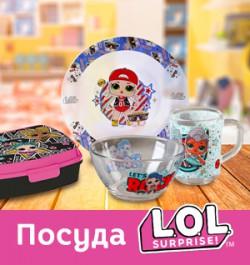 Посуда для девочек с куклами L.O.L. Surprise!