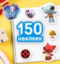 150 ярких наклеек для детского творчества