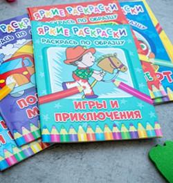 Детские раскраски для маленьких художников