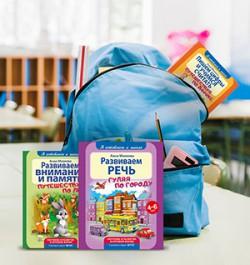 5 развивающих книг для подготовки к школе