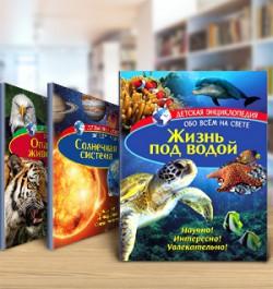 Космос, хищники и катастрофы: 6 детских энциклопедий обо всем на свете