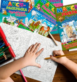 «Макси-раскраски» для детей: может ли развлечение быть полезным?