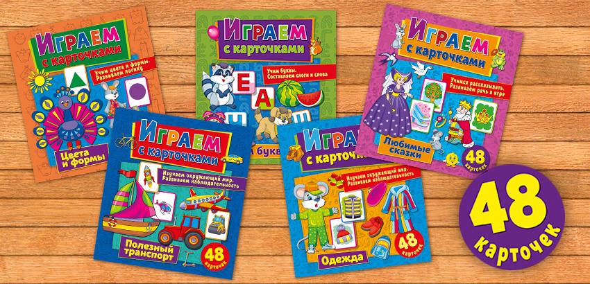 «Играем с карточками»: 8 книг для развития ребенка