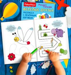 Раскраски для детей Fisher Price