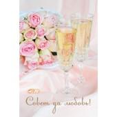 Свадьба. Открытка №1