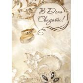 Свадьба. Открытка №4