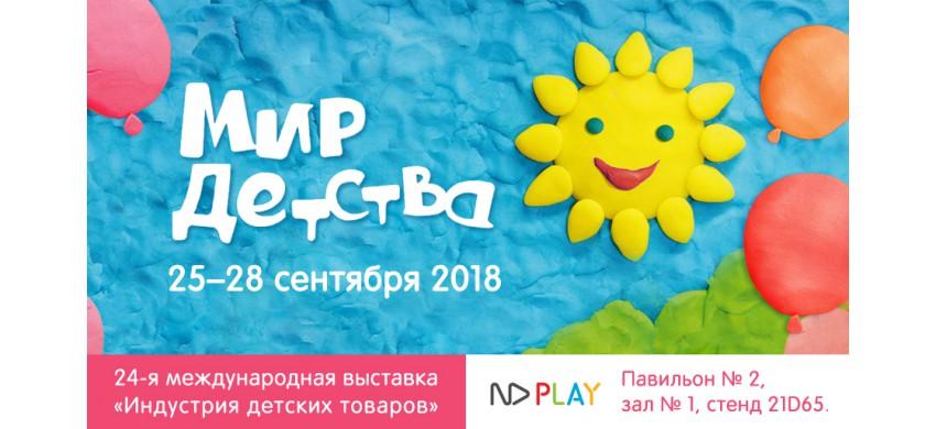 ND Play на выставке Мир Детства