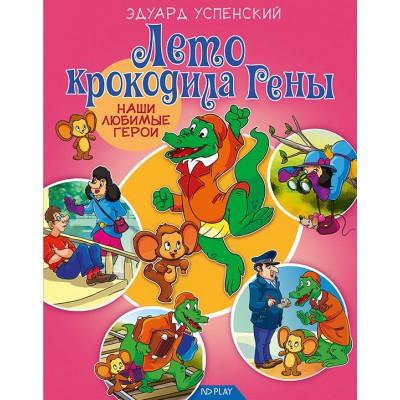 Наши любимые герои. Лето крокодила Гены. Книга. Книга