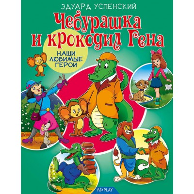 Наши любимые герои. Чебурашка и крокодил Гена. Книга