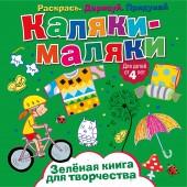 Каляки-маляки. Зелёная книга для творчества. Развивающая книга
