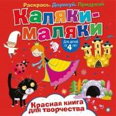 Каляки-маляки. Красная книга для творчества. Развивающая книга
