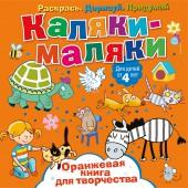 Каляки-маляки. Оранжевая книга для творчества. Развивающая книга
