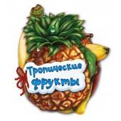 Серия Отгадай-ка. Тропические фрукты