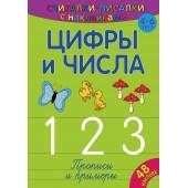 Считалки-писалки. Цифры и числа 123. Развивающая книга