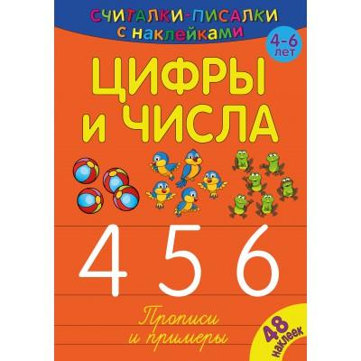 Считалки-писалки. Цифры и числа 456. Развивающая книга