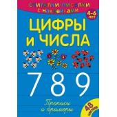 Считалки-писалки. Цифры и числа 789. Развивающая книга