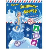 Книга Пишем письмо Дедушке Морозу со Снегурочкой