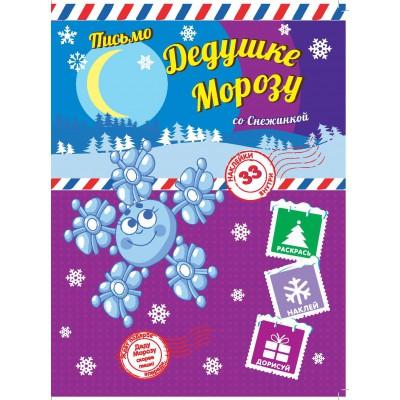 Книга Пишем письмо Дедушке Морозу со Снежинкой