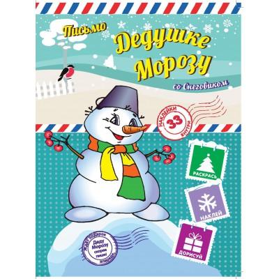 Книга Пишем письмо Дедушке Морозу со Снеговиком
