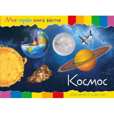 Моя первая книга фактов. Космос