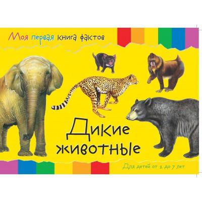 Моя первая книга фактов. Дикие животные