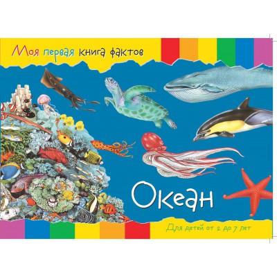Моя первая книга фактов. Океан