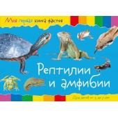 Моя первая книга фактов. Рептилии и амфибии