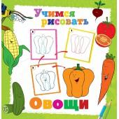 Книга. Учимся рисовать. Овощи