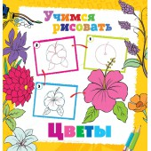 Книга. Учимся рисовать. Цветы