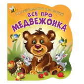 Малышам про малышей. Все про медвежонка. Развивающая книга EVA