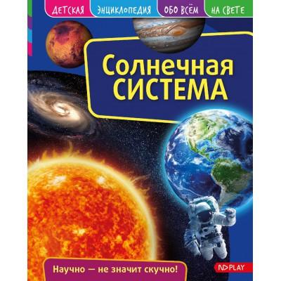Детская энциклопедия. Солнечная система. Развивающая книга