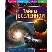 Детская энциклопедия. Вселенная. Развивающая книга