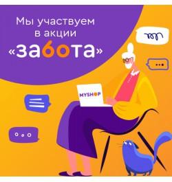 Вместе с Myshop заботимся о людях старше 60 лет!