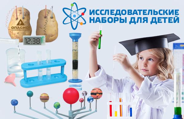 В продажу поступят исследовательские наборы для детей