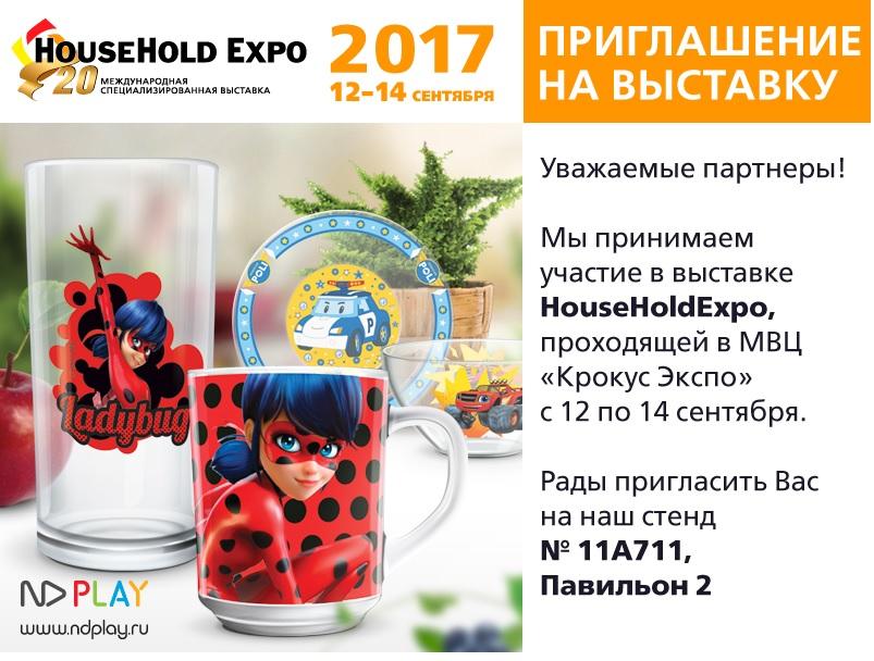Выставка HouseHold
